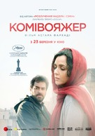 Forushande - Ukrainian Movie Poster (xs thumbnail)