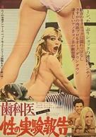 Tandlæge på sengekanten - Japanese Movie Poster (xs thumbnail)