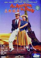 An American in Paris - Chinese DVD cover (xs thumbnail)