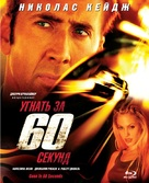 Gone In 60 Seconds - Russian Blu-Ray movie cover (xs thumbnail)