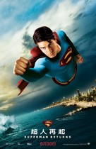 Superman Returns - Taiwanese Movie Poster (xs thumbnail)