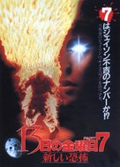 Friday the 13th Part VII: The New Blood - Japanese Movie Poster (xs thumbnail)