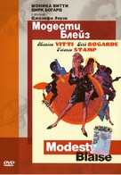 Modesty Blaise - Russian DVD cover (xs thumbnail)