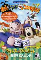 Wallace & Gromit in The Curse of the Were-Rabbit - Japanese Movie Poster (xs thumbnail)
