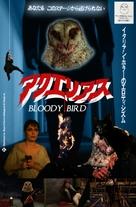 Deliria - Japanese VHS cover (xs thumbnail)