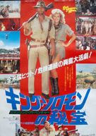 King Solomon's Mines - Japanese Movie Poster (xs thumbnail)