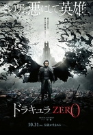 Dracula Untold - Japanese Movie Poster (xs thumbnail)