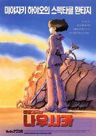 Kaze no tani no Naushika - South Korean Movie Poster (xs thumbnail)