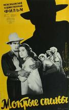 Wetbacks - Russian Movie Poster (xs thumbnail)