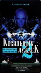 Lawnmower Man 2: Beyond Cyberspace - Russian Movie Cover (xs thumbnail)