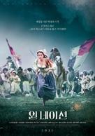 Un peuple et son roi - South Korean Movie Poster (xs thumbnail)