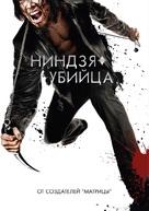 Ninja Assassin - Russian Movie Cover (xs thumbnail)