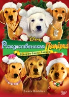 The Search for Santa Paws - Russian Movie Poster (xs thumbnail)