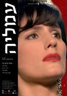 Amália - Israeli Movie Poster (xs thumbnail)