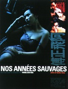 A Fei jingjyuhn - French Movie Poster (xs thumbnail)