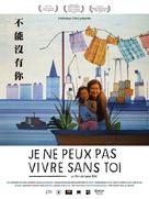 Bu neng mei you ni - French Movie Poster (xs thumbnail)