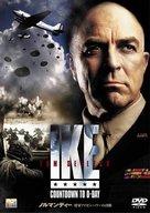 Ike: Countdown to D-Day - Japanese Movie Cover (xs thumbnail)