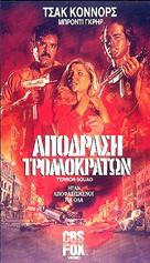 Terror Squad - Greek Movie Cover (xs thumbnail)