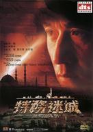 Te wu mi cheng - Chinese DVD cover (xs thumbnail)
