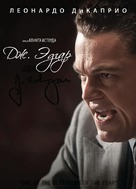 J. Edgar - Russian DVD movie cover (xs thumbnail)