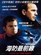 The Guardian - Taiwanese Movie Poster (xs thumbnail)