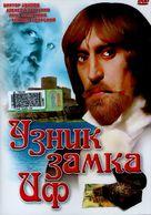 """Uznik zamka If"" - Russian DVD movie cover (xs thumbnail)"