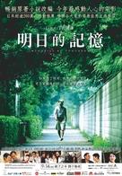 Ashita no kioku - Taiwanese poster (xs thumbnail)