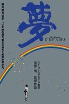 Dreams - Japanese Movie Poster (xs thumbnail)