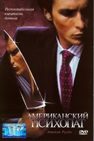 American Psycho - Russian DVD movie cover (xs thumbnail)