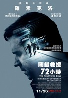 The Next Three Days - Taiwanese Movie Poster (xs thumbnail)