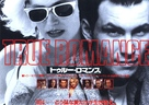 True Romance - Japanese Movie Poster (xs thumbnail)
