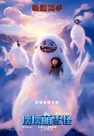 Abominable - Taiwanese Movie Poster (xs thumbnail)