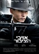 Public Enemies - Israeli Movie Cover (xs thumbnail)