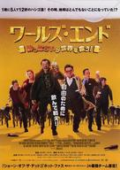 The World's End - Japanese Movie Poster (xs thumbnail)