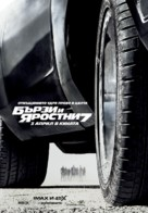 Furious 7 - Bulgarian Movie Poster (xs thumbnail)