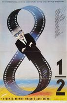 8½ - Russian Movie Poster (xs thumbnail)