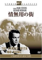 The Street with No Name - Japanese DVD cover (xs thumbnail)
