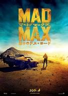 Mad Max: Fury Road - Japanese Movie Poster (xs thumbnail)