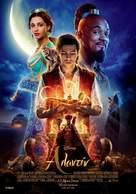 Aladdin - Greek Movie Poster (xs thumbnail)