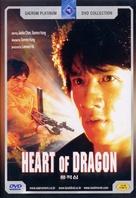 Long de xin - South Korean DVD cover (xs thumbnail)