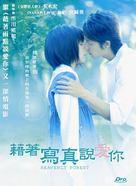 Tada, kimi wo aishiteru - Hong Kong poster (xs thumbnail)