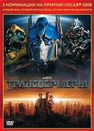Transformers - Russian Movie Cover (xs thumbnail)