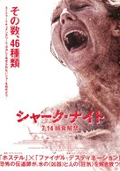 Shark Night 3D - Japanese Movie Poster (xs thumbnail)