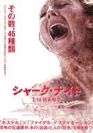 Shark Night 3D - Japanese Movie Poster (xs thumbnail)