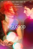 Kislorod - Russian Movie Poster (xs thumbnail)