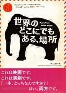 Sekai no dokonidemo aru basho - Japanese Movie Poster (xs thumbnail)