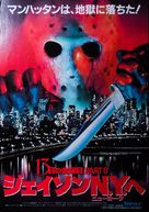 Friday the 13th Part VIII: Jason Takes Manhattan - Japanese Movie Poster (xs thumbnail)