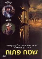 Open Range - Israeli DVD movie cover (xs thumbnail)