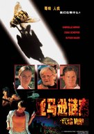 Flying Virus - Chinese DVD cover (xs thumbnail)