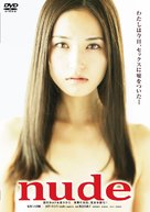 Nude - Japanese DVD cover (xs thumbnail)